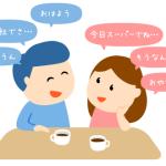 夫婦は1日に1度は二人だけで話す機会を
