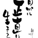 「子供を正直に育てたいなら、親こそ正直に」 江戸時代の子育て本 和俗童子訓(貝原益軒) 5