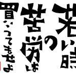 「詰め込み教育をするべきである」 江戸時代の子育て本 和俗童子訓(貝原益軒)6